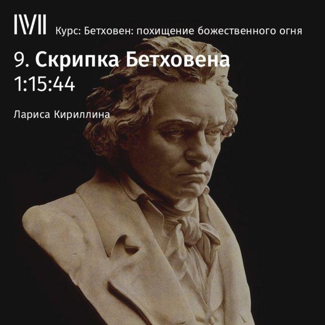 Скрипка Бетховена