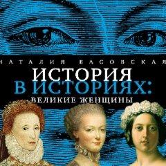 История в историях. Великие женщины