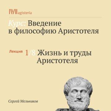 Жизнь и труды Аристотеля