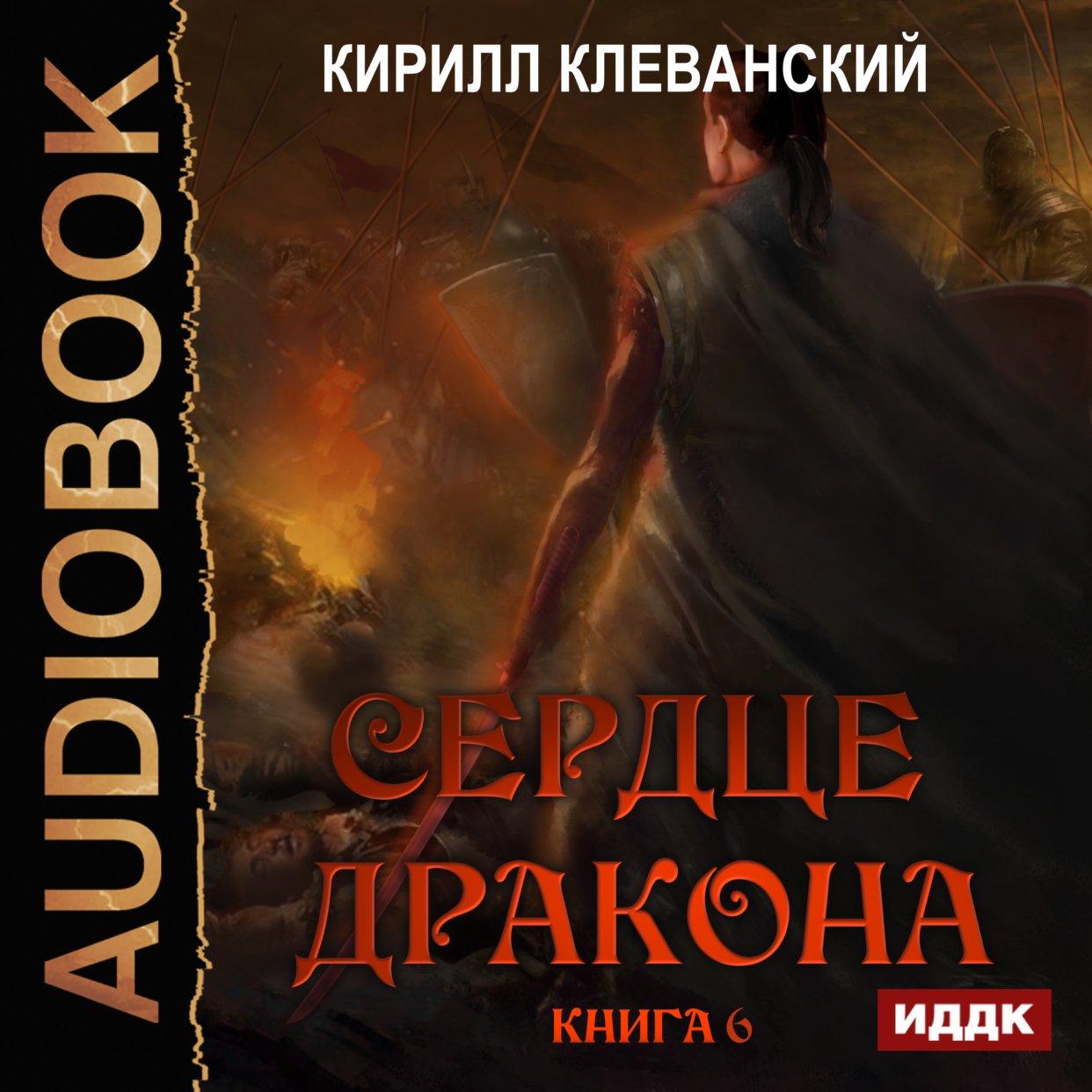 Сердце Дракона. Книга 6