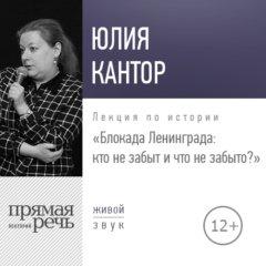 Блокада Ленинграда: кто не забыт и что не забыто?