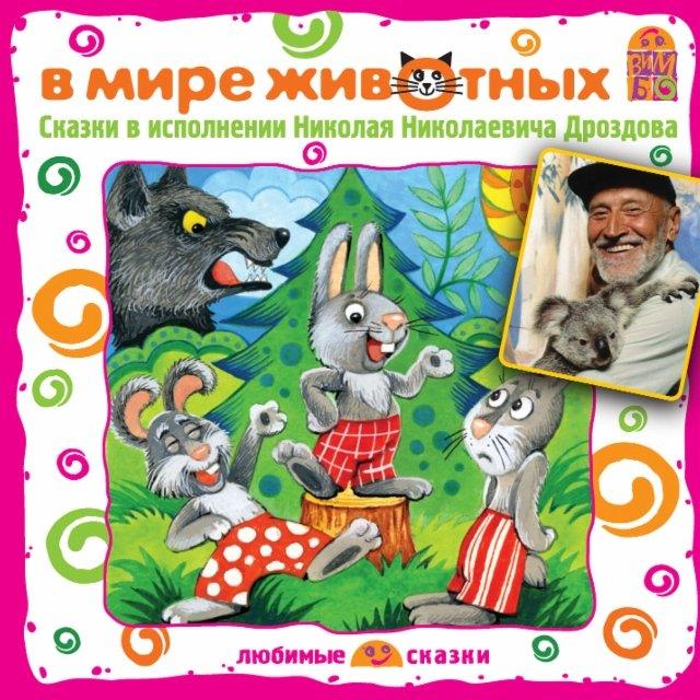 В мире животных. Сказки в исполнении Н.Н. Дроздова