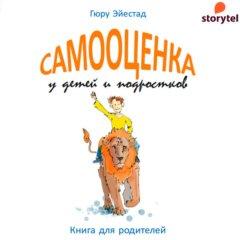 Самооценка у детей и подростков: Книга для родителей