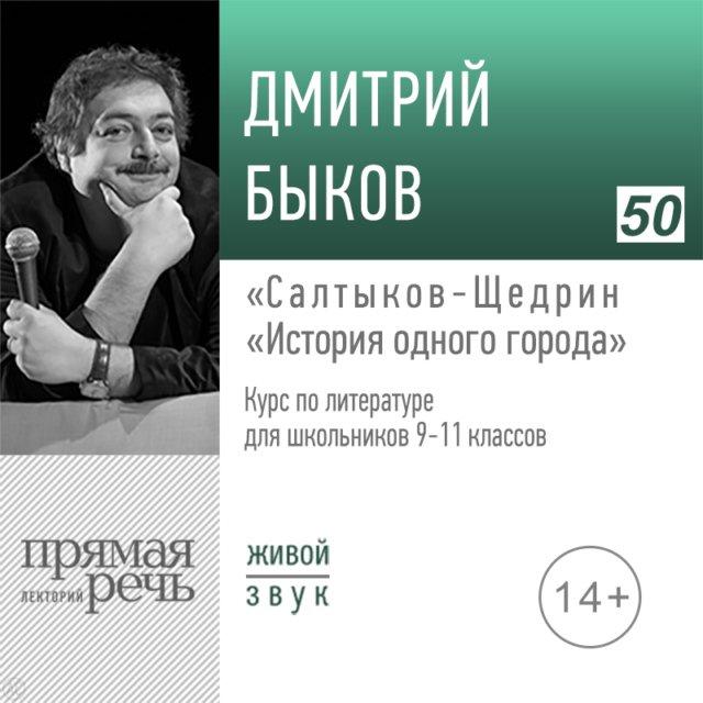 Салтыков-Щедрин «История одного города». Литература. 9-11 класс