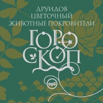 Гороскоп друидов. Цветочный гороскоп. Животные покровители