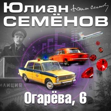 Огарёва, 6