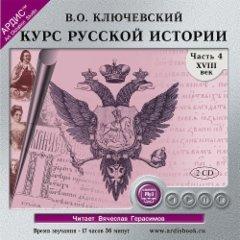 Курс русской истории. Часть 4. Лекции 59-74. XVIII век