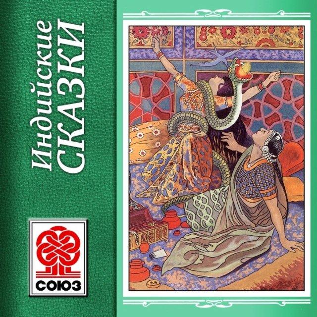 Золотая книга сказок. Индийские сказки