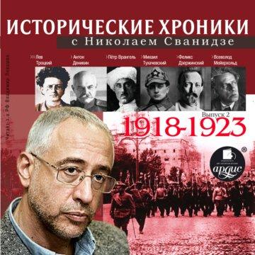 Исторические хроники с Николаем Сванидзе. Выпуск 2. 1918 - 1923 гг.