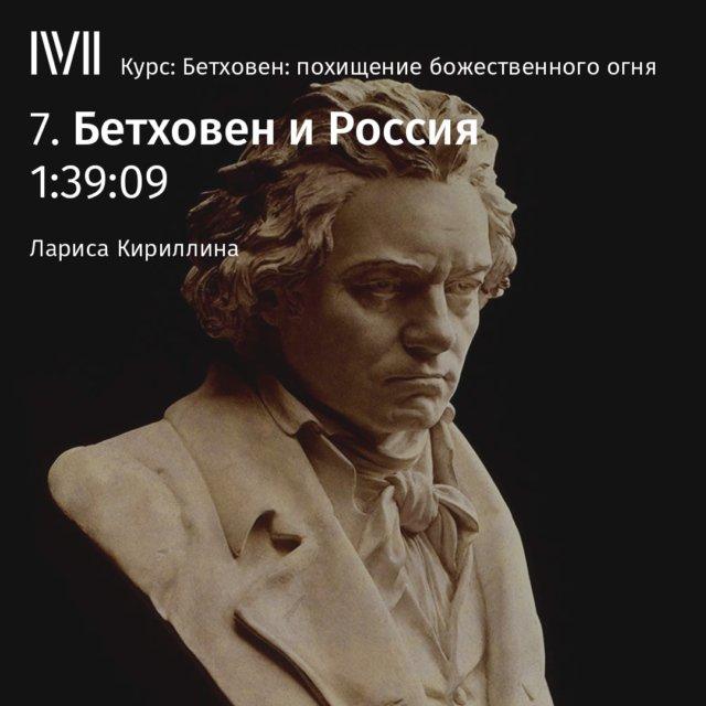 Бетховен и Россия