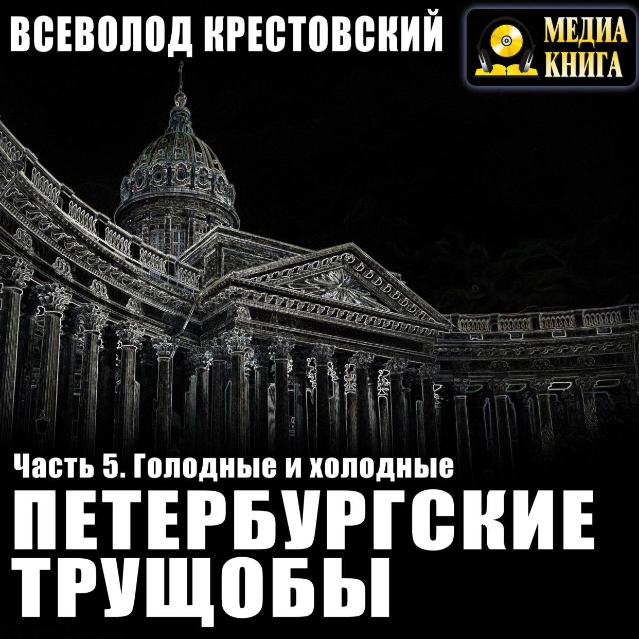 Петербургские трущобы. Голодные и холодные