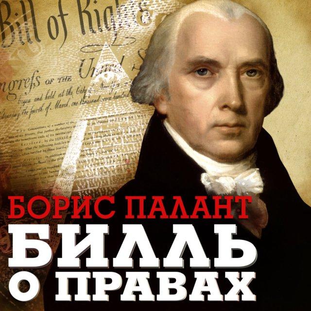 Билль о правах
