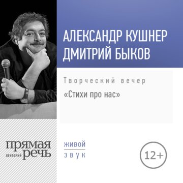 Дмитрий Быков + Александр Кушнер. Стихи про нас: творческий вечер