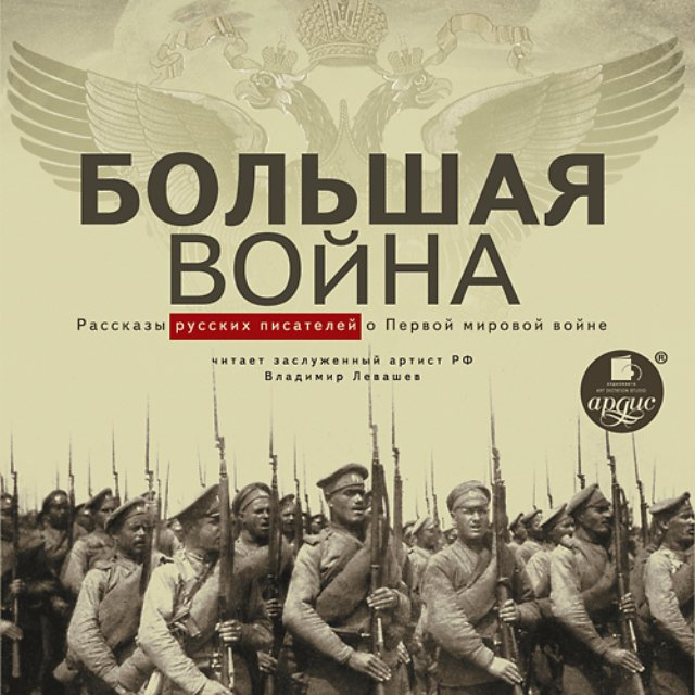 Большая война. Рассказы русских писателей о Первой мировой войне