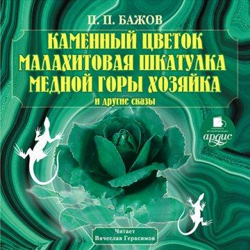 Каменный цветок, Малахитовая шкатулка, Медной горы Хозяйка и другие сказы