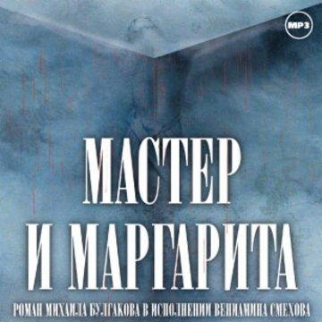 """Мастер и Маргарита"" в исполнении Вениамина Смехова"