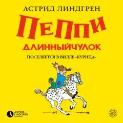 """Пеппи Длинныйчулок поселяется в вилле """"Курица"""""""