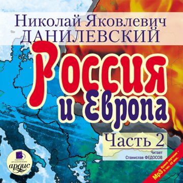 Россия и Европа. Часть 2