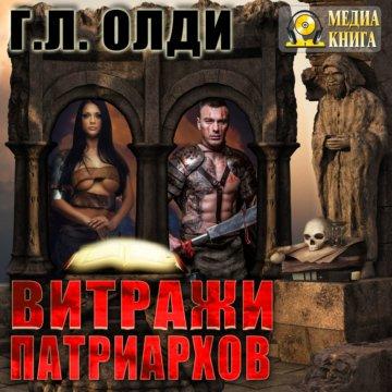 Витражи патриархов