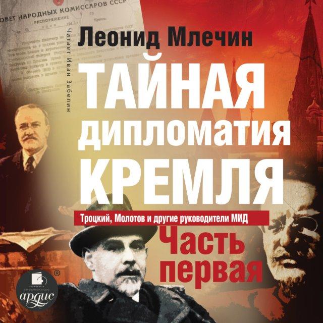Тайная дипломатия Кремля. Часть 1