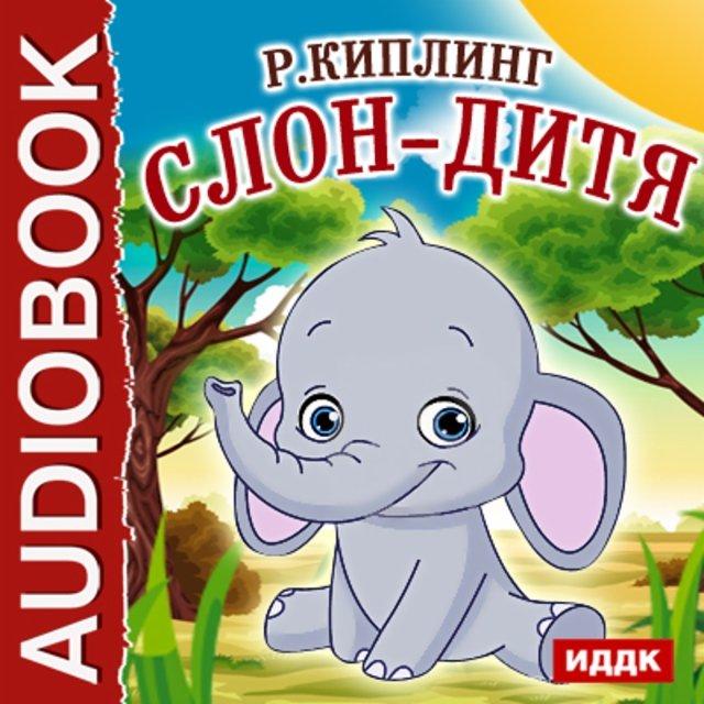 Слон-дитя