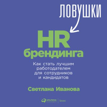 Ловушки HR-брендинга: Как стать лучшим работодателем для сотрудников и кандидатов