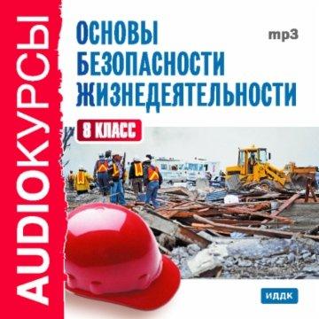 Аудиокурсы. Основы безопасности жизнедеятельности. 8 класс