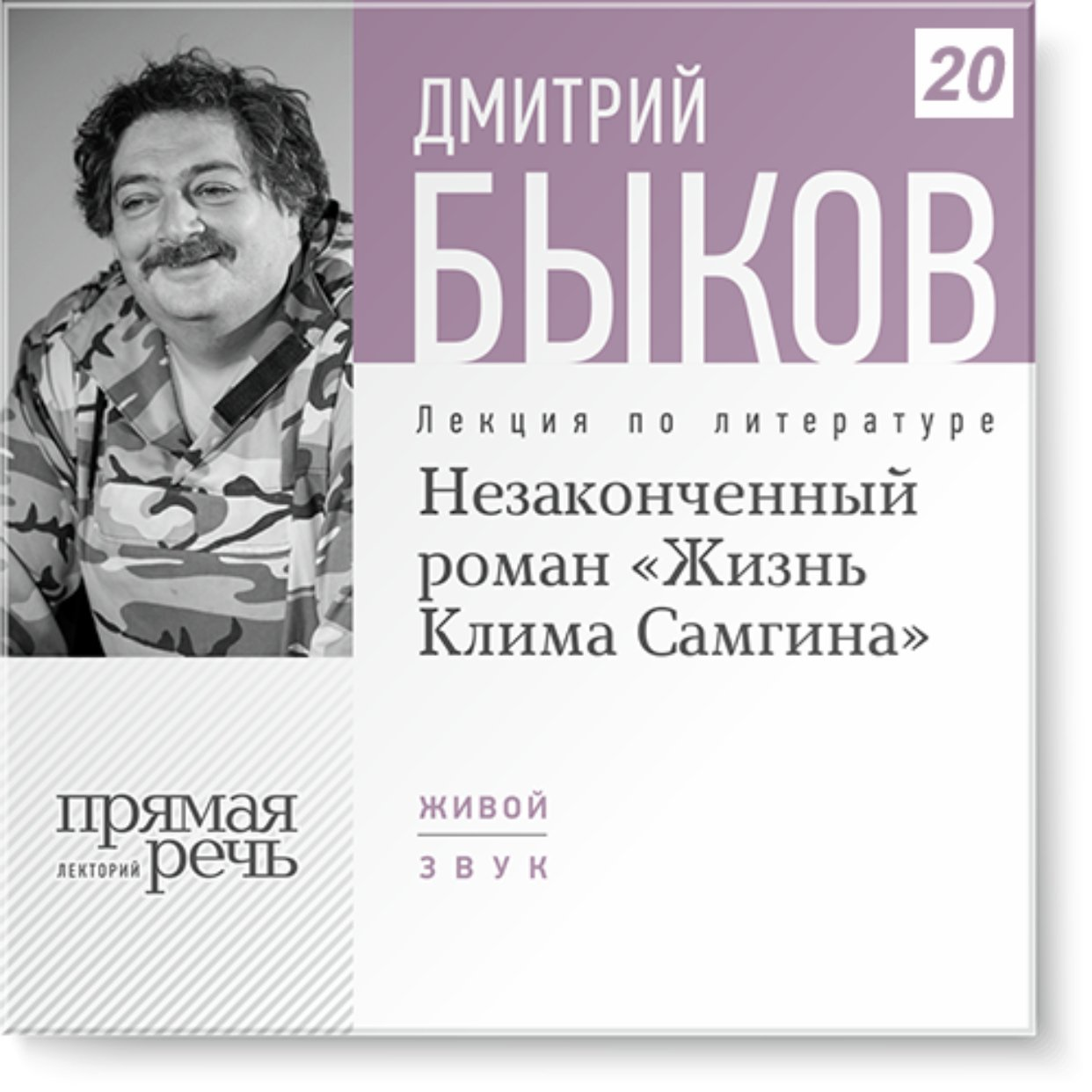 Незаконченный роман «Жизнь Клима Самгина»