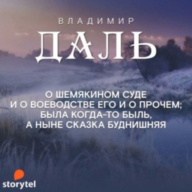 Сказка о Шемякином суде