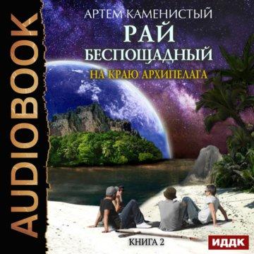Рай беспощадный. Книга 2. На краю архипелага