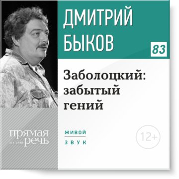 Заболоцкий: забытый гений