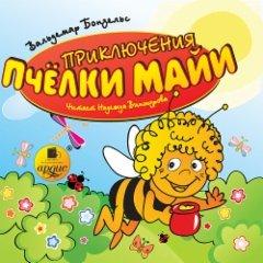 Приключения пчёлки Майи