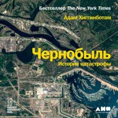 Чернобыль. История катастрофы