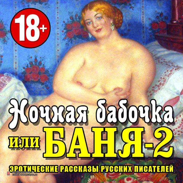 Ночная бабочка или «Баня-2». Эротические рассказы русских писателей