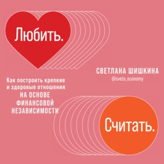 Любить. Считать