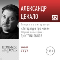 Александр Цекало. Литература про меня