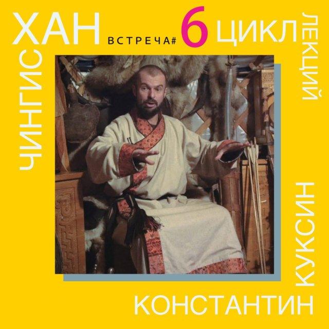 Чингисхан. Часть II. Лекция 6