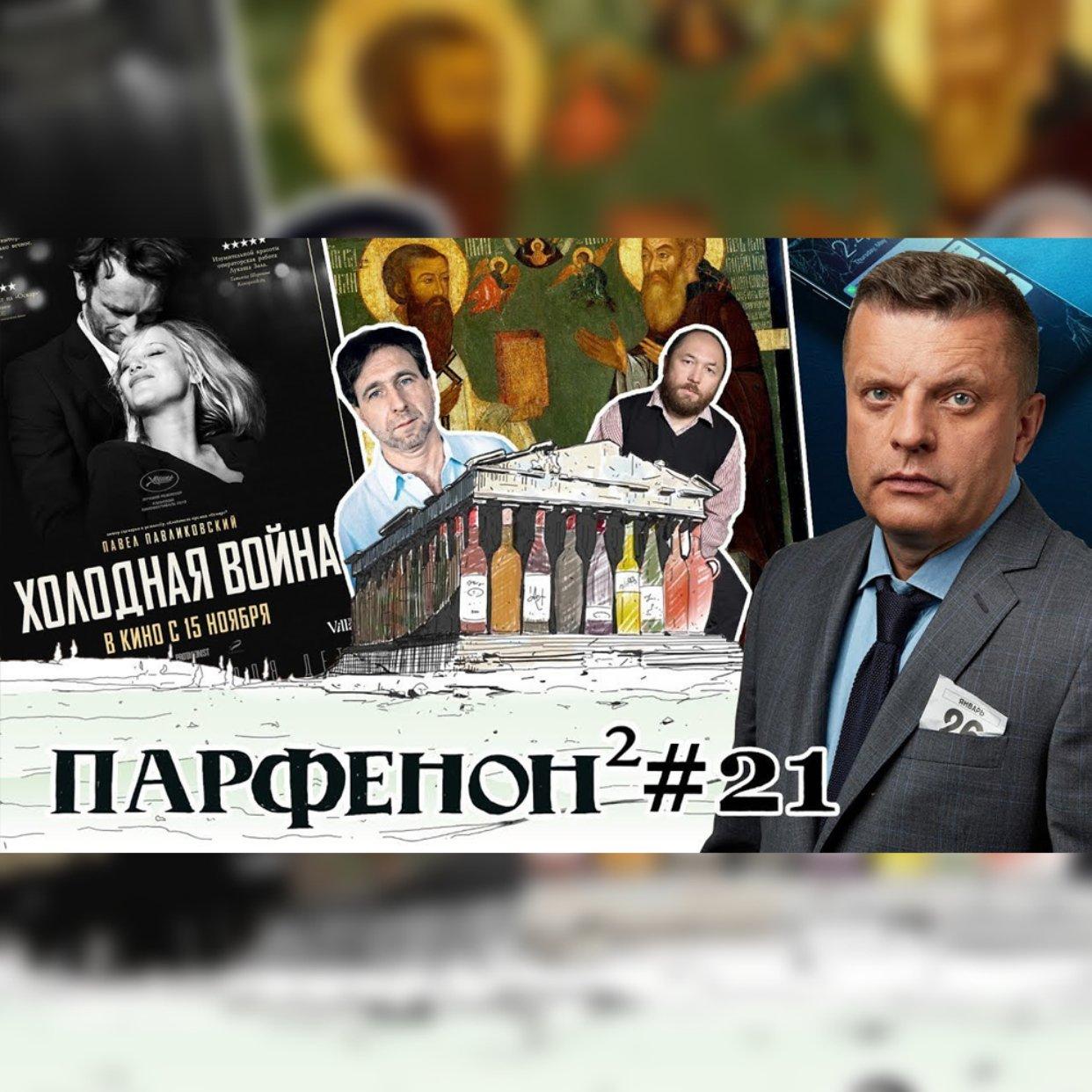 Парфенон #21: Радзинский-мл и разные жизни, Бекмамбетов и кино с компа, иконы, «Холодная война»