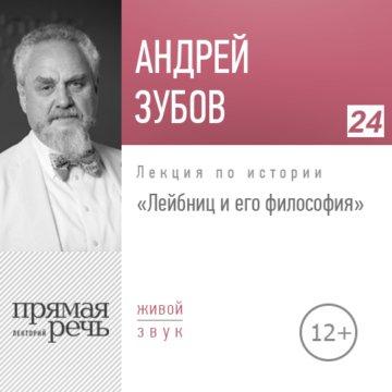 Философия Лейбница. История философии
