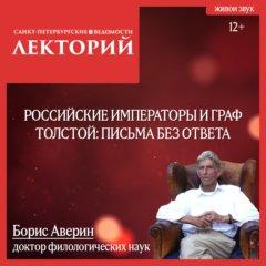 Российские императоры и граф Толстой: письма без ответа