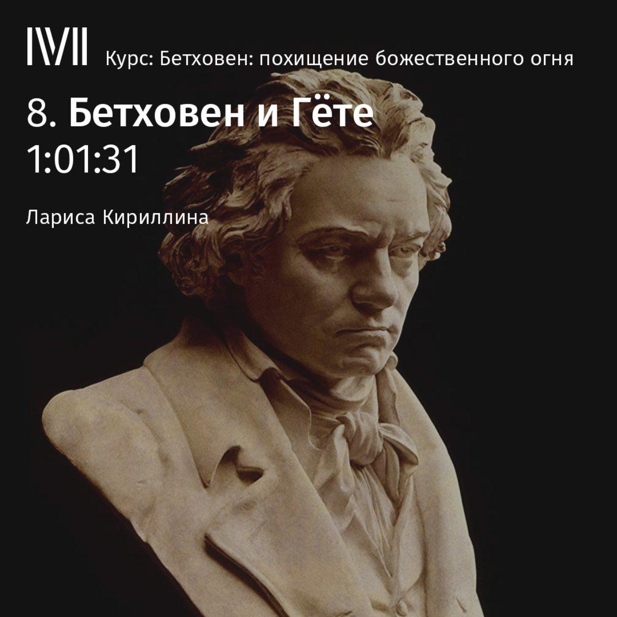 Бетховен и Гёте