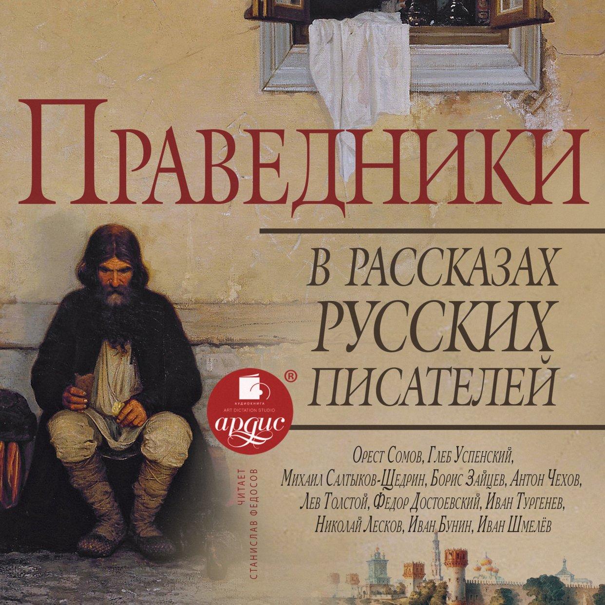 Праведники в рассказах русских писателей