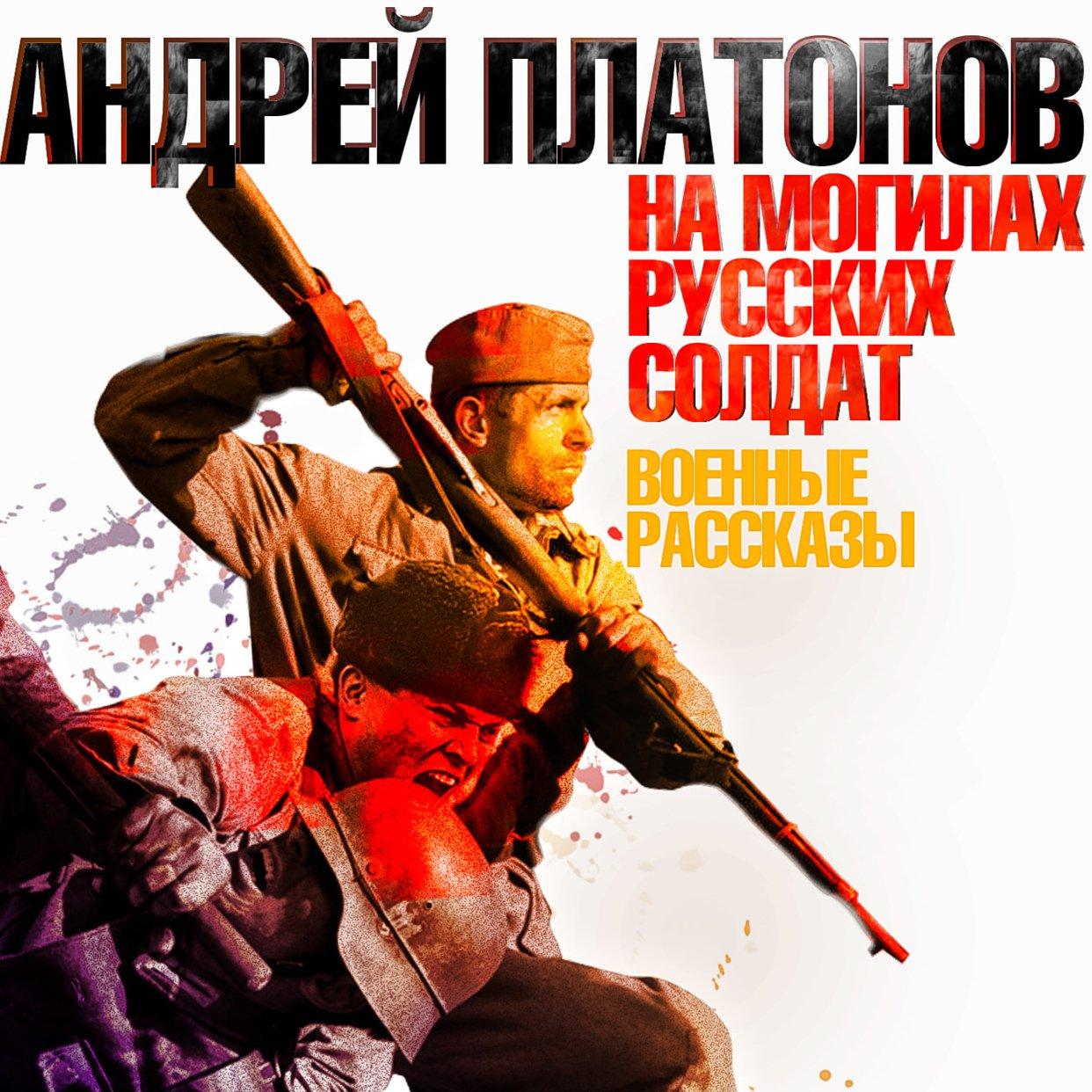 На могилах русских солдат