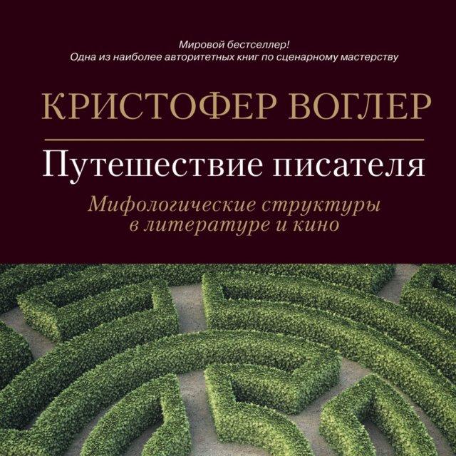 Путешествие писателя: Мифологические структуры в литературе и кино