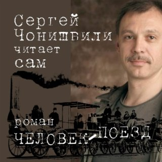Человек-поезд