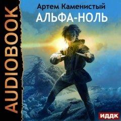 Альфа-ноль. Книга 1