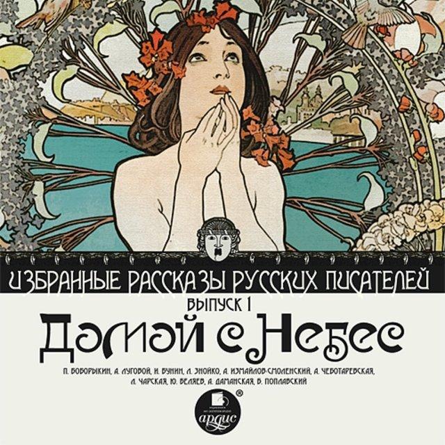 Домой с небес. Избранные рассказы русских писателей. Выпуск 1