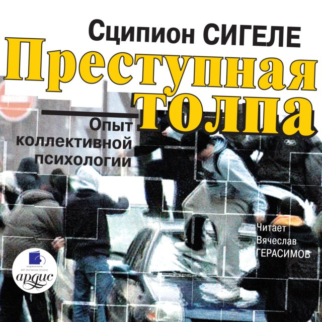 Преступная толпа: опыт коллективной психологии
