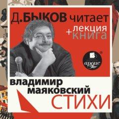 Стихи + Лекция Дмитрия Быкова
