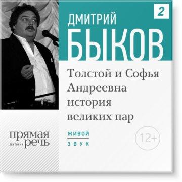 Толстой и Софья Андреевна. История великих пар. Лекция 2-я повторная